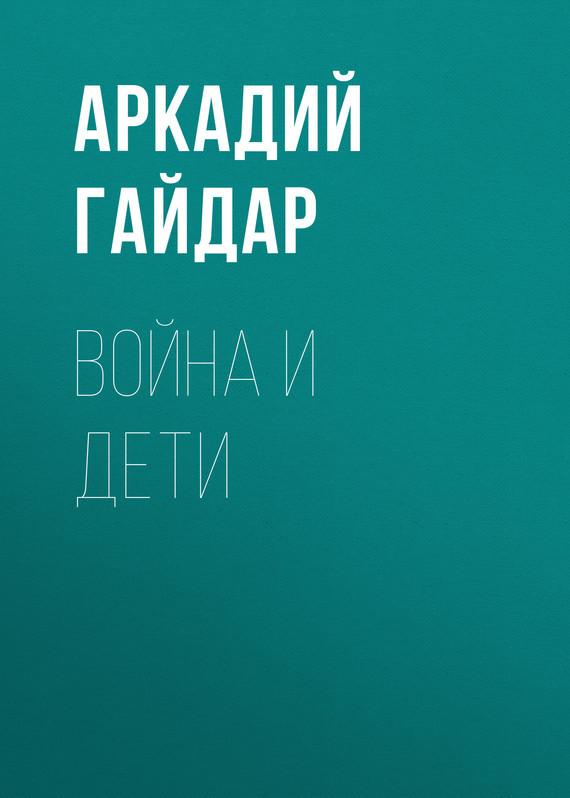 Обложка книги Война и дети, автор Аркадий Гайдар