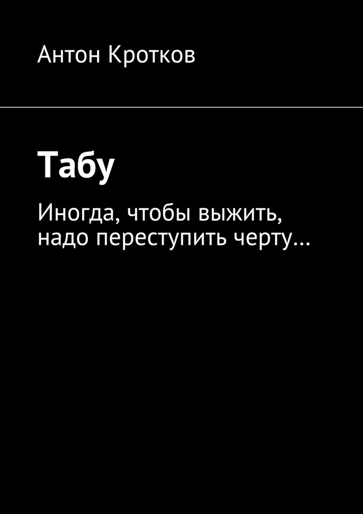 Антон Кротков - Табу. Иногда, чтобы выжить, надо переступить черту…
