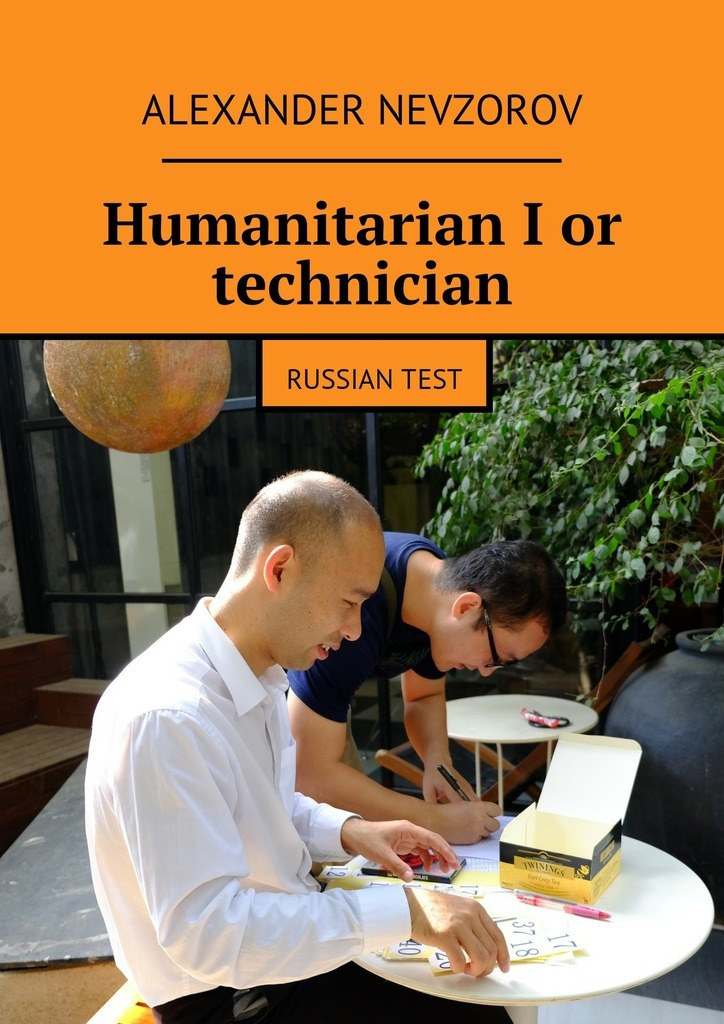Alexander Nevzorov Humanitarian I or technician. Russian test