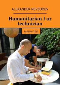 Alexander Nevzorov - Humanitarian I or technician. Russian test