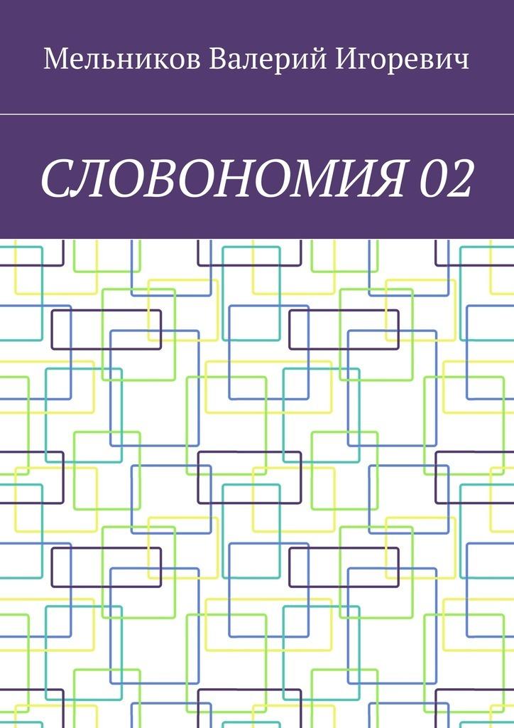 Обложка книги СЛОВОНОМИЯ02, автор Валерий Игоревич Мельников