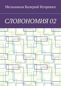 Валерий Игоревич Мельников - СЛОВОНОМИЯ02