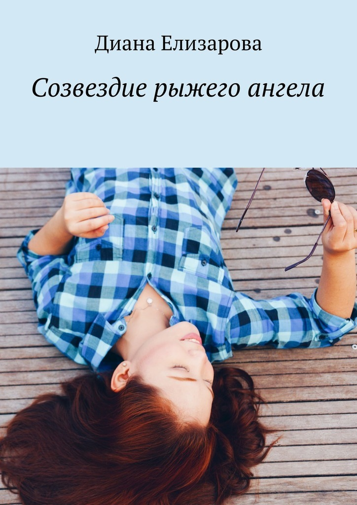 Диана Елизарова Созвездие рыжего ангела алексей дмитриевич криволап рунет новое созвездие вгалактике интернет