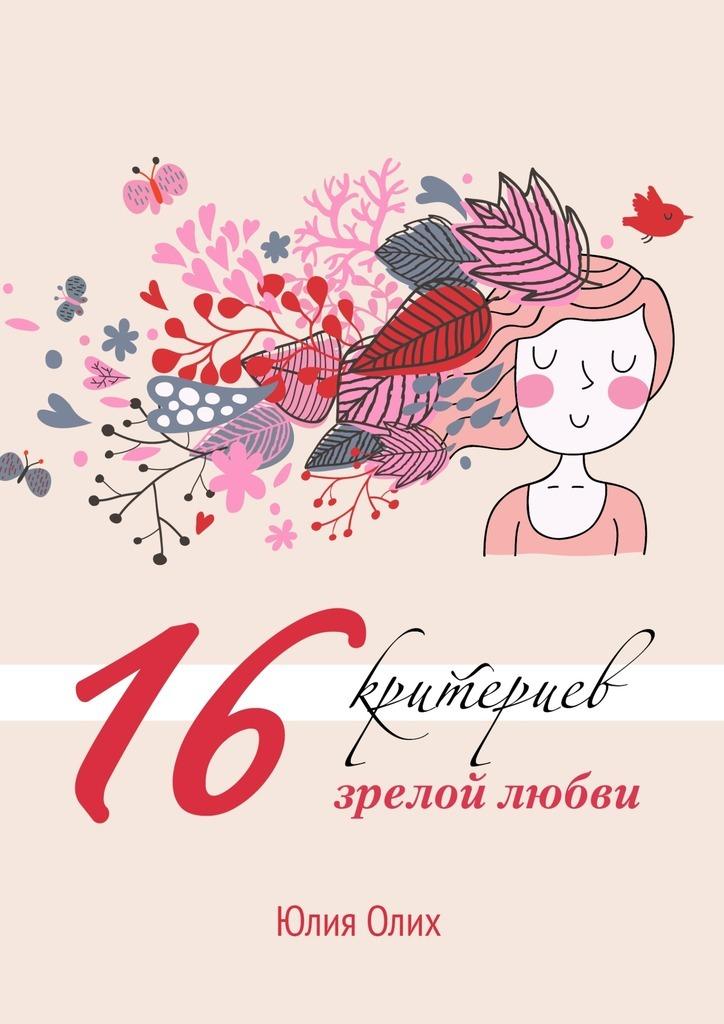 Юлия Олих 16критериев зрелой любви юлия высоцкая вкусные заметки книга для записи рецептов