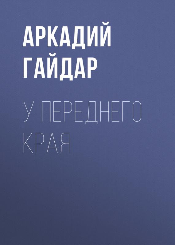 Обложка книги У переднего края, автор Аркадий Гайдар