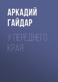 Аркадий Гайдар - У переднего края