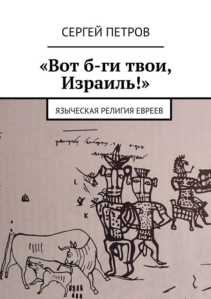 Сергей Петров бесплатно