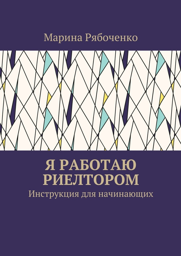 занимательное описание в книге Марина Рябоченко