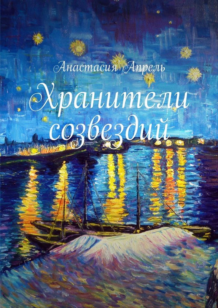 Анастасия Апрель Хранители созвездий. Повесть, сказка апрель леггинсы для девочки апрель