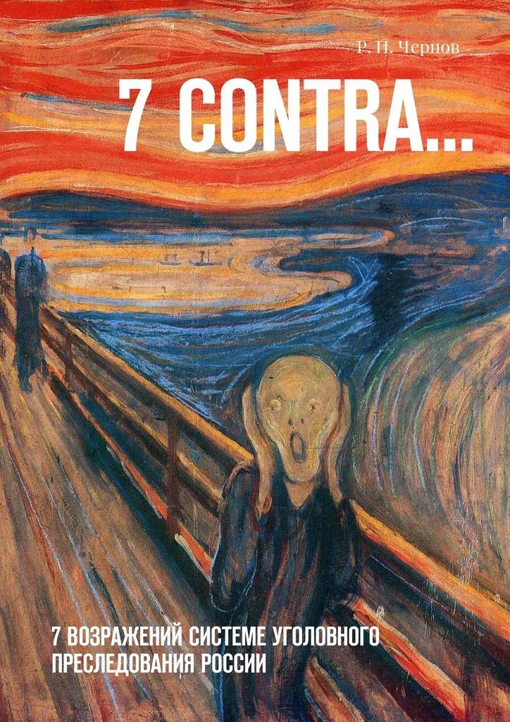 7CONTRA… 7возражений системе уголовного преследования России