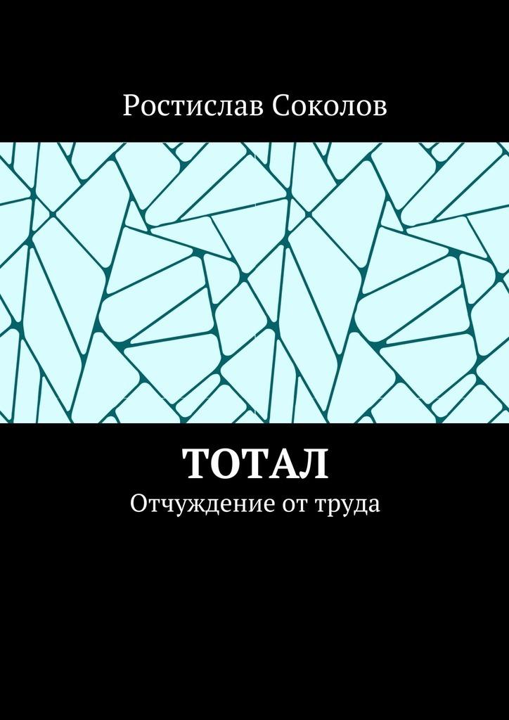 цены Ростислав Соколов Тотал. Отчуждение от труда