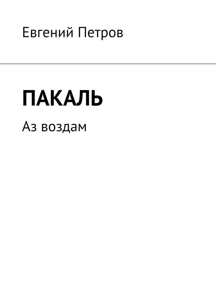 Евгений Петров Пакаль. Аз воздам евгений петров фронтовой дневник