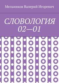 Валерий Игоревич Мельников - СЛОВОЛОГИЯ 02—01