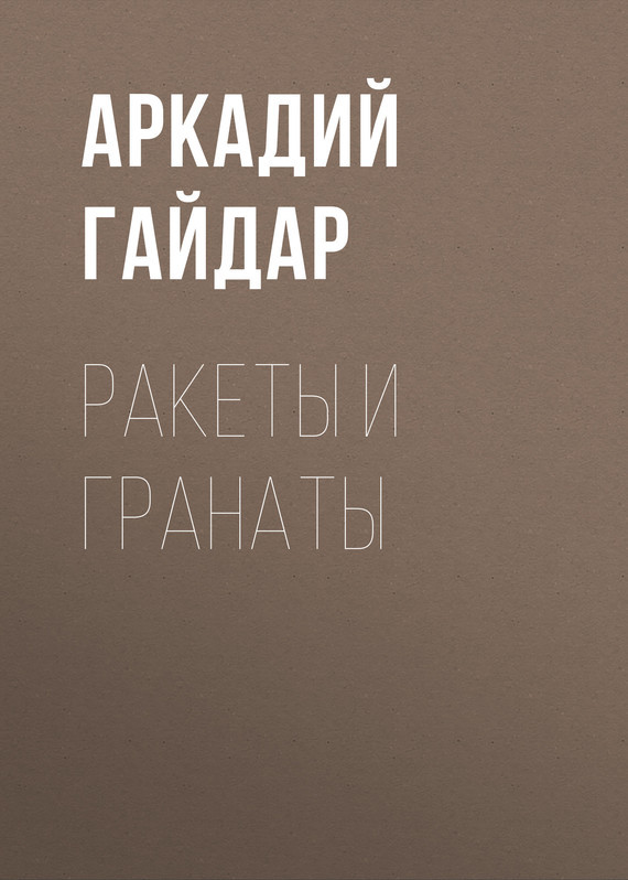 Обложка книги Ракеты и гранаты, автор Аркадий Гайдар