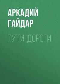 - Пути-дороги