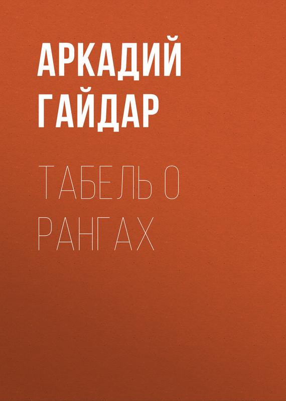 Аркадий Гайдар Табель о рангах аркадий гайдар наблюдатель