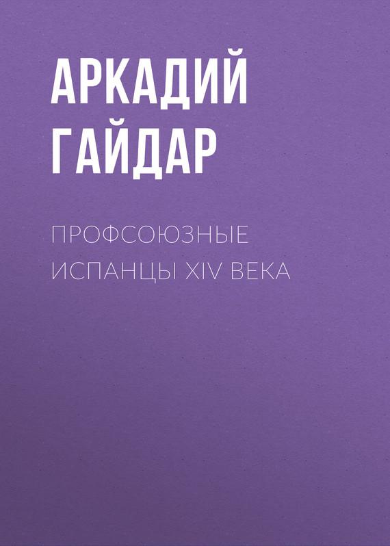 Обложка книги Профсоюзные испанцы XIV века, автор Аркадий Гайдар