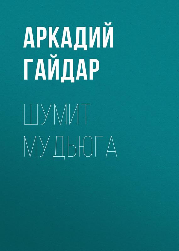 Обложка книги Шумит Мудьюга, автор Аркадий Гайдар