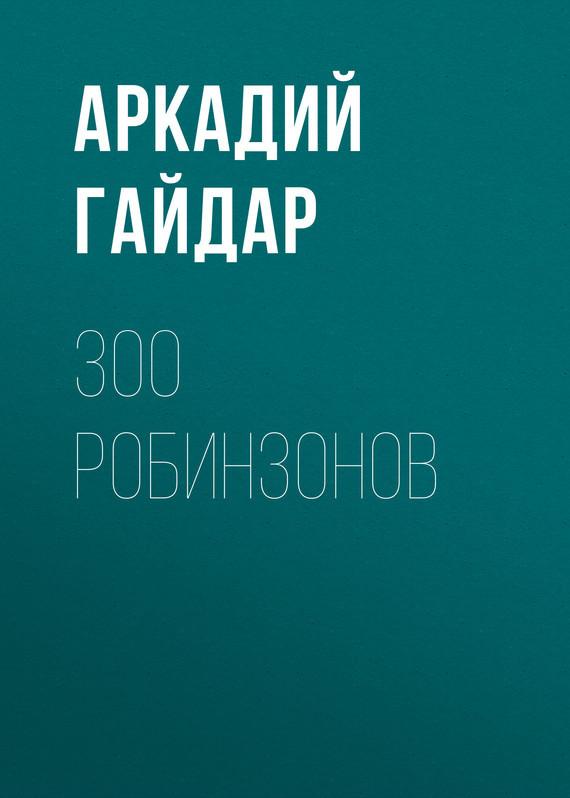 300 робинзонов