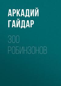- 300 робинзонов