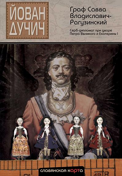 Йован Дучич - Граф Савва Владиславич-Рагузинский. Серб-дипломат при дворе Петра Великого и Екатерины I