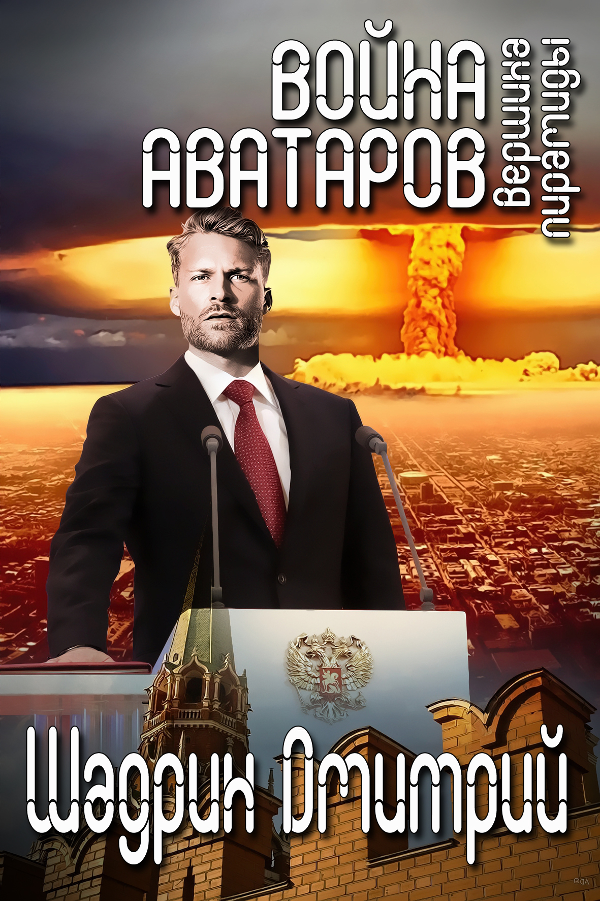 Достойное начало книги 29/02/94/29029409.bin.dir/29029409.cover.jpg обложка
