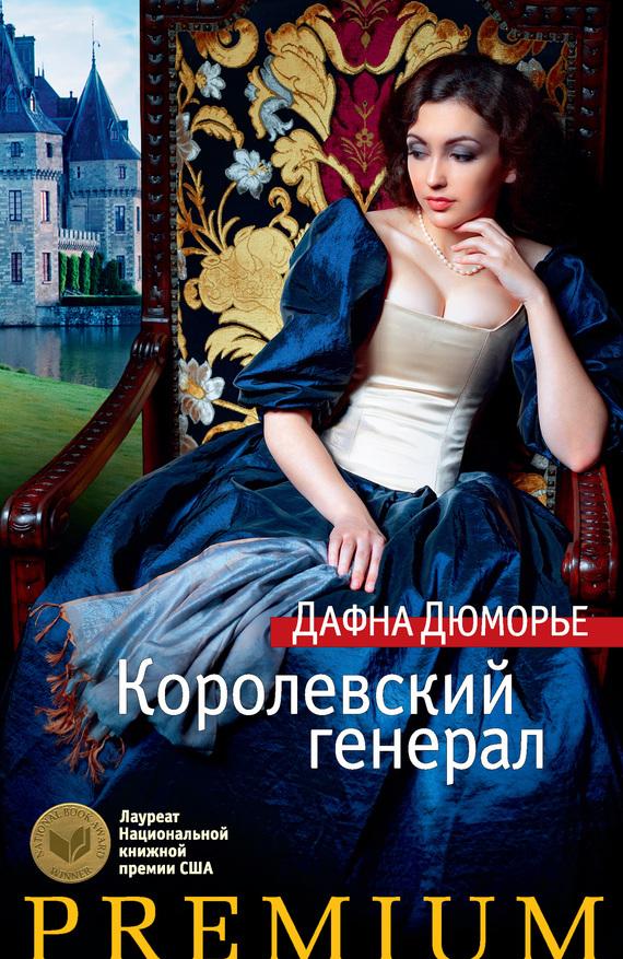 Дафна Дюморье - Королевский генерал