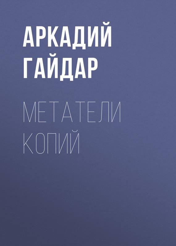 Аркадий Гайдар Метатели копий аркадий гайдар наблюдатель