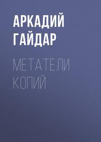 - Метатели копий