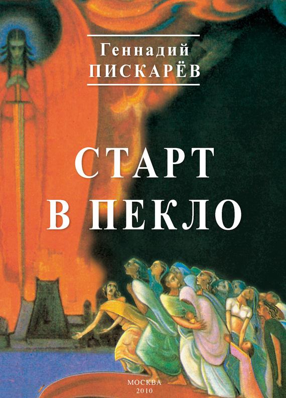 Обложка книги Старт в пекло, автор Геннадий Пискарев