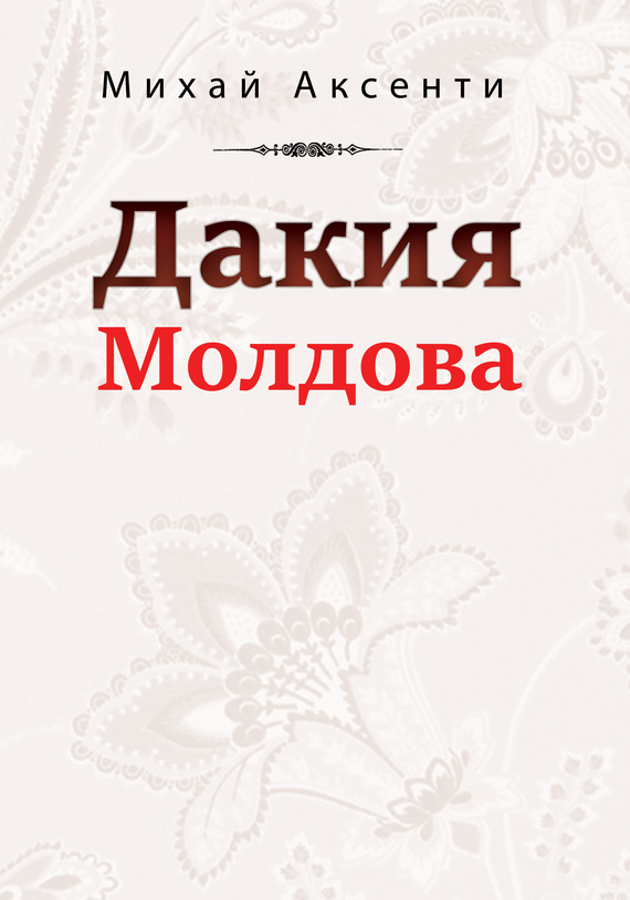 Михай Аксенти Леонти Дакия Молдова лайош вегвари михай мункачи