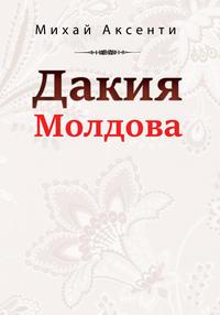 Михай Аксенти Леонти - Дакия Молдова