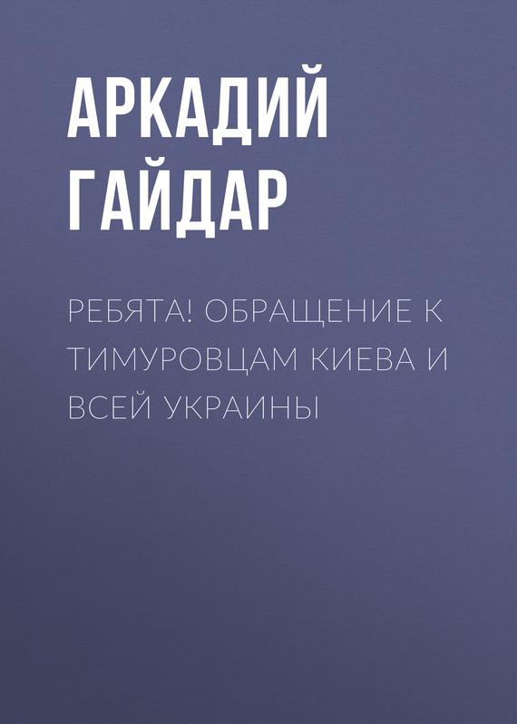 Ребята! Обращение к тимуровцам Киева и всей Украины