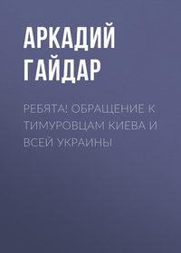 - Ребята! Обращение к тимуровцам Киева и всей Украины