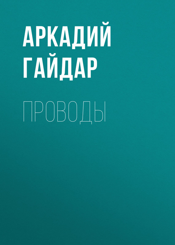 Аркадий Гайдар Проводы аркадий гайдар наблюдатель