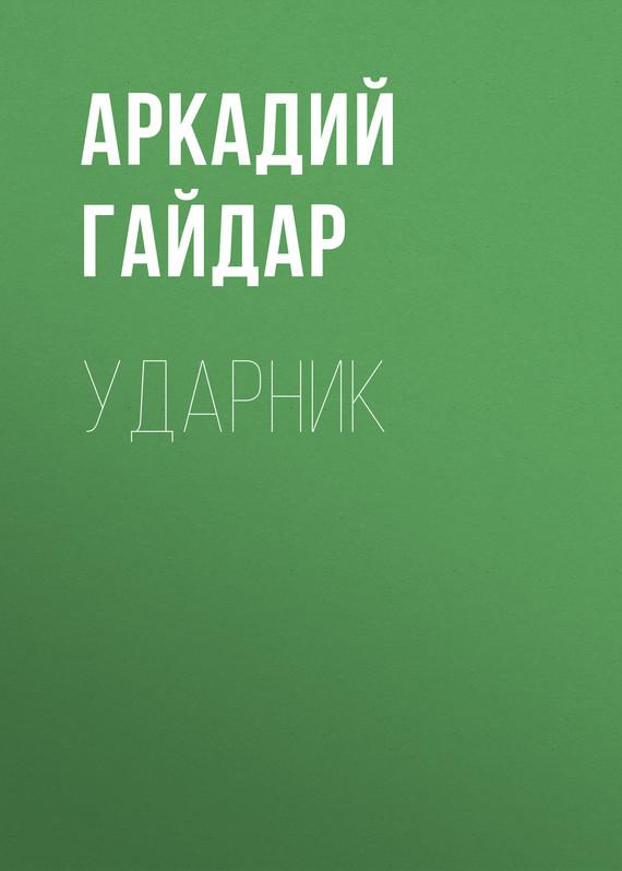 Аркадий Гайдар Ударник аркадий гайдар наблюдатель