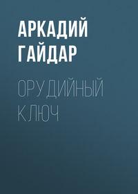 - Орудийный ключ