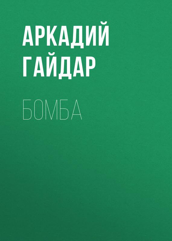 Обложка книги Бомба, автор Аркадий Гайдар