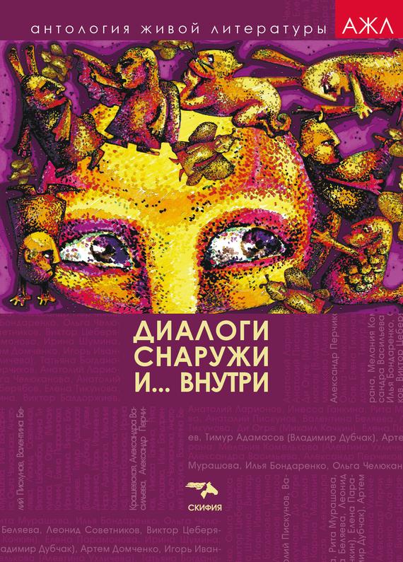 Антология Диалоги снаружи и внутри по следам слов антология живой литературы