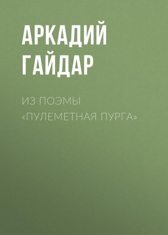 Аркадий Гайдар Из поэмы «Пулеметная пурга» аркадий гайдар кавалерийская походная