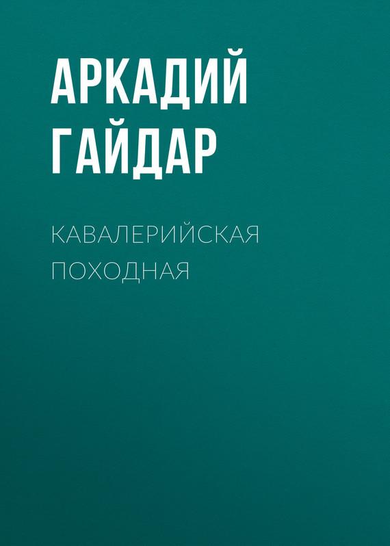 Обложка книги Кавалерийская походная, автор Аркадий Гайдар