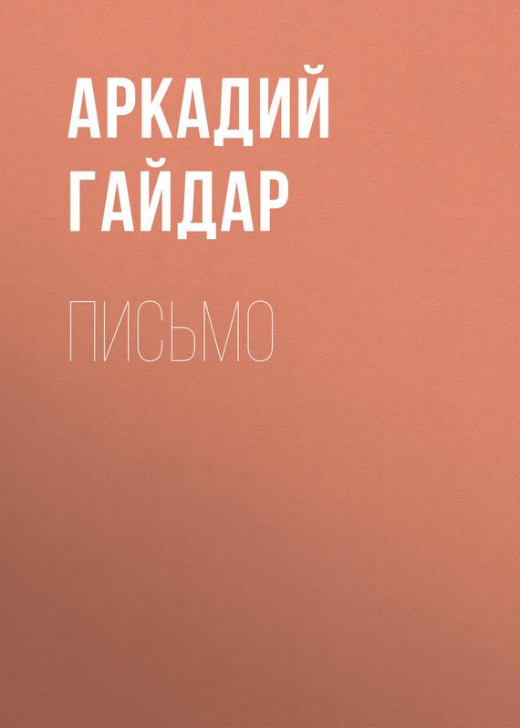 Аркадий Гайдар Письмо аркадий гайдар кавалерийская походная