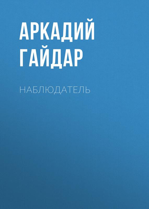 Аркадий Гайдар Наблюдатель аркадий гайдар наблюдатель