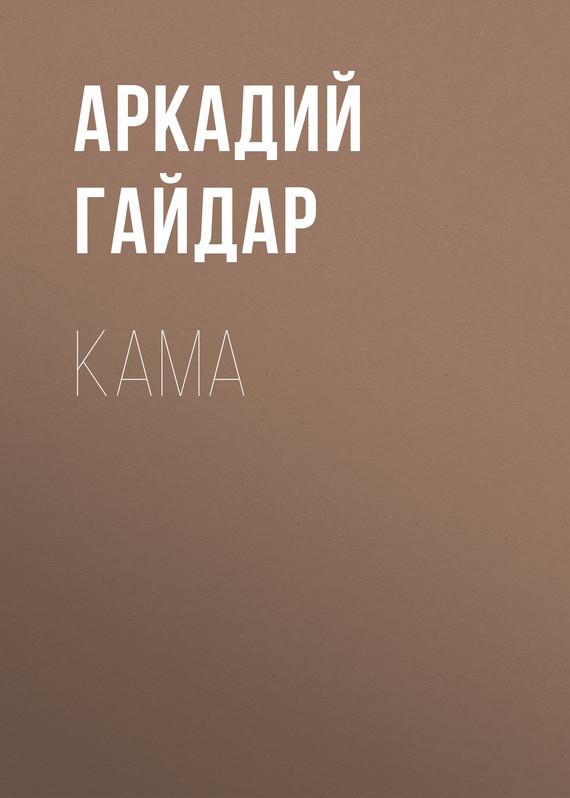 Аркадий Гайдар Кама аркадий гайдар наблюдатель