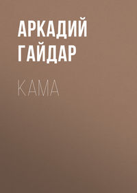 Аркадий Гайдар - Кама