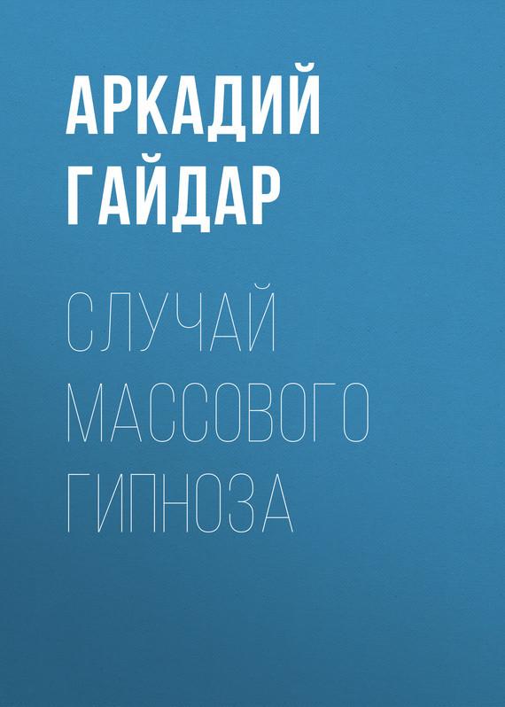 Аркадий Гайдар Случай массового гипноза аркадий гайдар наблюдатель