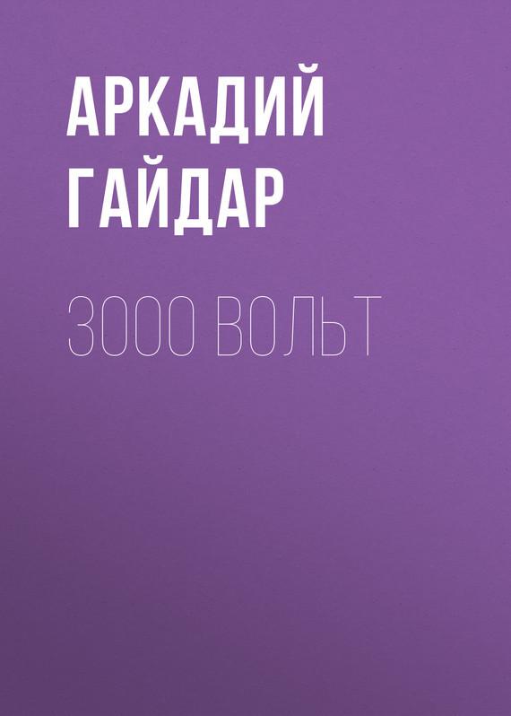 3000 вольт
