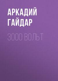 - 3000 вольт