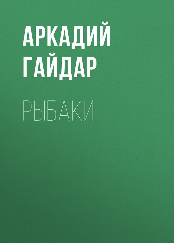 Обложка книги Рыбаки, автор Аркадий Гайдар