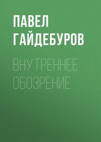 Павел Гайдебуров - Внутреннее обозрение